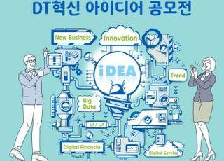 농협은행, 'DT 혁신 아이디어 공모전' 실시