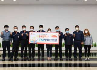 SK이노, 국내 최초로 협력사에 단체보험 패키지 제공