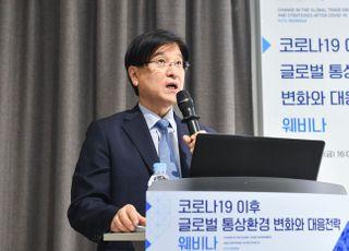 무협, '글로벌 통상환경 변화 대응전략 웨비나' 개최