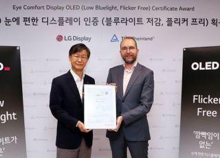 """LGD, OLED TV 패널 '플리커 프리' 획득…""""눈에 편한 패널 인정"""""""