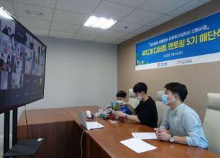 코오롱, '무지개 디딤돌 멘토링' 5기 온라인 해단식 개최
