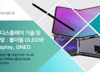 유비리서치, 차세대 디스플레이 기술 및 산업 전망 세미나 개최