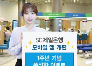 SC제일은행, 모바일뱅킹 앱 개편 1주년 기념 이벤트