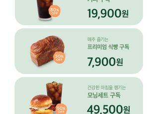 """CJ푸드빌 """"월 7900원으로 뚜레쥬르 식빵 구독하세요"""""""