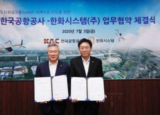 한화시스템, 한국공항공사와 손잡고 에어택시 인프라 사업 개발