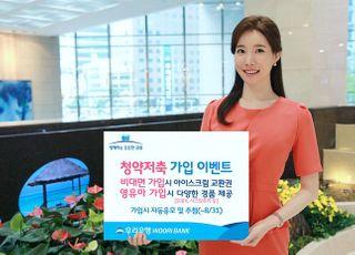 우리은행, '청약통장 가입 경품 이벤트' 실시