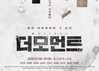 창작 초연 뮤지컬 '더 모먼트', 시공간 뛰어넘는 웃음과 감동…8일 개막