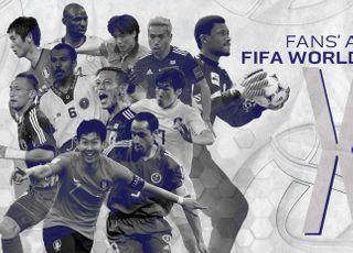 AFC 팬투표 월드컵 베스트 11, 태극전사 4명 선정