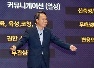 """진옥동 신한은행장 """"리더 역할 중요…많은 팔로워 만들어야"""""""