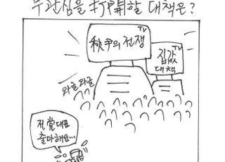 [시사만평] 이낙연 대선시동…시선집중 쫌 해줘