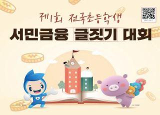 서민금융진흥원-신협, 제1회 초등생 서민금융 글짓기 대회 개최