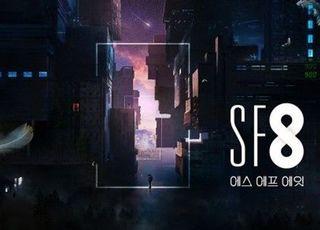 [D:현장] 넷플릭스 '블랙미러'와 맞서다…영화·드라마 크로스오버 'SF8'