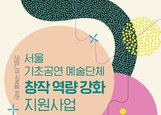 서울문화재단, 코로나19로 축소된 예술창작활동에 10억원 지원