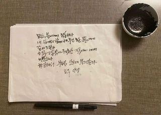 """""""모든 분에게 죄송하다"""" 박원순 유서 공개"""