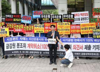 [김민석의 할많하당] 사모펀드 '사기 투자' 오명 벗어나려면