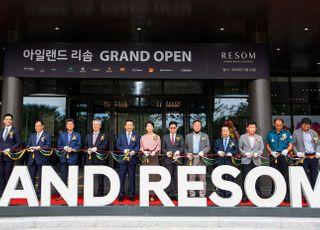 호반그룹, '아일랜드 리솜' 10일 그랜드 오픈