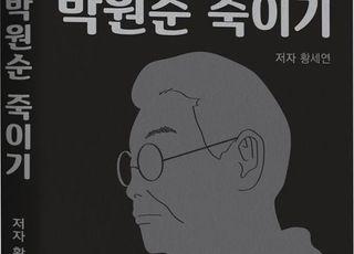 박원순 시신 발견된 날…'박원순 죽이기' 책 출간