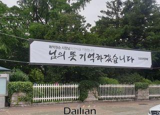 """민주당 '님의 뜻 기억한다'고?…진중권 """"지자체장들 성추행 계속되겠다"""""""