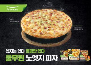 풀무원, 냉동피자 생산량 50% 증대…'노엣지 피자'로 시장 1위 도전