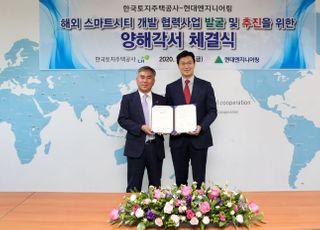 현대엔지니어링-LH, 해외 스마트시티 개발 협력사업 추진