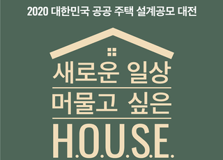 LH, '대한민국 공공주택 설계공모대전' 진행