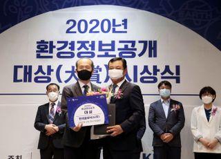 현대글로비스, '2020년 환경정보공개 대상' 환경부장관상
