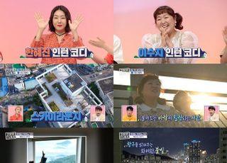 '구해줘! 홈즈', 2049 시청률 24주 연속 동시간대 1위