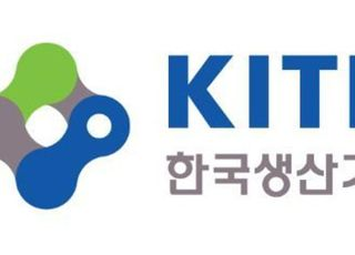 생기원, AI 스마트 제조 플랫폼 포럼 개최
