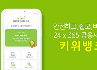 """""""더 쉽고 빠르게"""" KB저축은행, 모바일 플랫폼 '키위뱅크' 출시"""