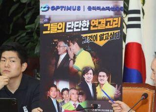 """이혁진 전 옵티머스 대표, 사기 관여 '부인'…""""회사 강탈당한 피해자"""""""