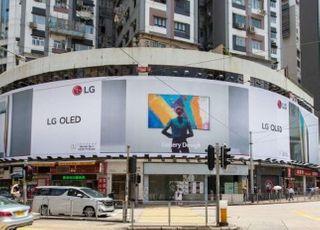 LG전자, 홍콩에 LG 올레드 TV 대형 옥외광고 선봬