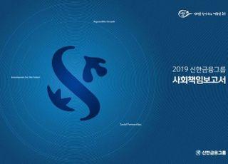 신한금융, 사회책임보고서 발간…ESG 테이블 제작