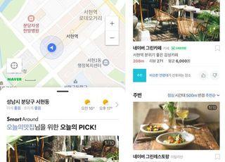 네이버 지도, 성별·위치 따라 맛 집 추천…'스마트어라운드' 탑재