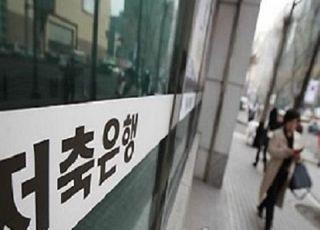 코로나19 장기화 여파...저축은행 2% 이자 예금 '실종'
