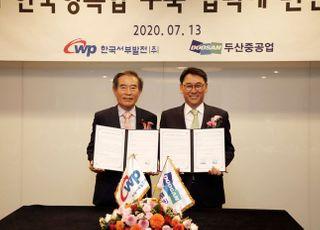 두산重, 한국서부발전과 차세대 한국형복합 발전 모델 개발한다