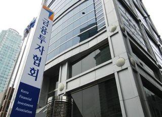 금투협, 국내 부동산 개발‧금융 실무 과정 개설