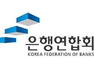 은행연합회-금융결제원, 뱅크사인 업무 이관 위한 양해각서 체결
