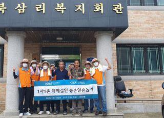 한국거래소, 경기 연천군 나룻배마을 1사1촌 농촌일손돕기 실시
