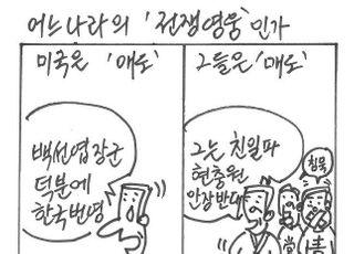 [시사만평] 청와대의 '침묵'…'전쟁영웅' 백선엽에 예의없다