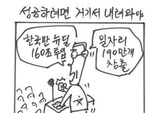 [시사만평] 한국판 뉴딜?…반시장·반기업 먼저 폐기해라
