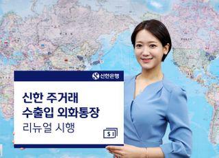 신한은행, '주거래 수출입 외화통장' 리뉴얼