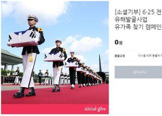 티몬-국방부, 6·25전사자 유해발굴사업 국민 캠페인 성료
