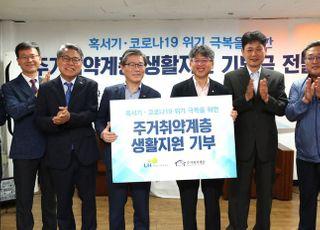 LH, 취약계층 여름나기 지원 위한 6000만원 기부금 전달