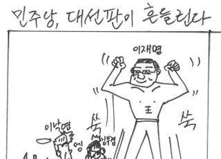 [시사만평] 민주당…요동치는 대선판, 이재명 변수