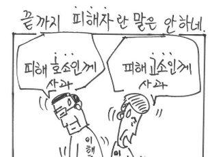 [시사만평] '박원순'發 말장난…피해자 라는 건지 피해자 아니라는 건지