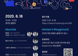 삼성전자, 보안 인재 발굴 나선다…'삼성보안기술포럼' 개최