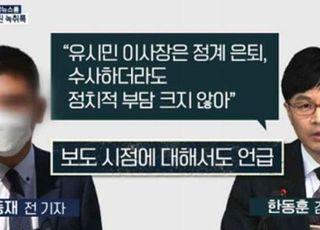 """[미디어 브리핑] KBS노조 """"보도참사 부른 '대화 녹취' 정체 밝혀라"""""""