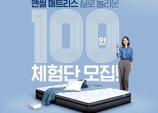 앤씰 매트리스, '실로 놀라운 100인 체험단' 모집