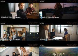 '마리퀴리' 김소향·옥주현, 포스터 촬영장서도 빛난 섬세하고 묵직한 연기