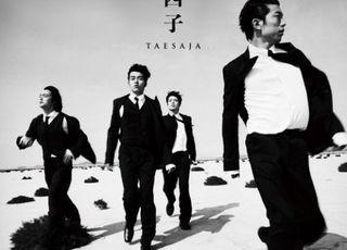 [단독] 태사자 콘서트 무산 불가피…광진구청 공연 이틀 앞두고 '집합금지' 명령